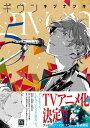 ギヴン(5)【電子書籍】[ キヅナツキ ]