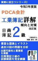 PDCA会計 令和3年度(第158〜160回&ネット試験)版 工業簿記詳解-傾向と対策 日商簿記2級[改訂版]