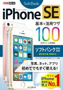 できるポケット iPhone SE 基本&活用ワザ 100 ソフトバンク完全対応