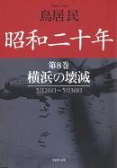 昭和二十年第8巻 横浜の壊滅