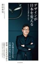 デザインが日本を変える〜日本人の美意識を取り戻す〜