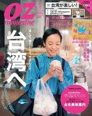 オズマガジン 2015年1月号 No.513