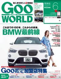 GooWORLD 2016年6月号2016年6月号【電子書籍】