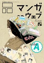【期間限定 無料お試し版】マンガ on ウェブ第5号 side-A
