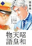 昭和天皇物語(5)