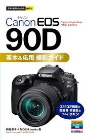 今すぐ使えるかんたんmini Canon EOS 90D 基本&応用撮影ガイド【電子書籍】[ 鶴巻育子 ]