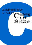 基本情報技術者レベルのC言語演習課題