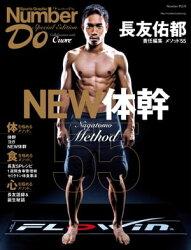 Number Do(ナンバー・ドゥ)Special Edition 長友佑都 メソッド55 NEW体幹 (Sports Graphic Number PLUS(スポーツグ…