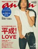 anan(アンアン) 2019年 1月16日号 No.2134 [私たちの時代を楽しもう!平成!LOVE]