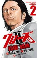 クローズZERO2 鈴蘭×鳳仙 2