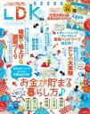 LDK (エル・ディー・ケー) 2017年9月号【電子書籍】[ LDK編集部 ]