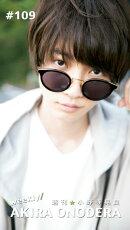 週刊★小野寺晃良 #109