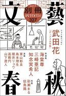 別冊文藝春秋 電子版11号