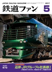 鉄道ファン2017年5月号【電子書籍】[ 鉄道ファン編集部 ]