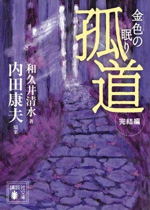 孤道 完結編 金色の眠り【電子書籍】[ 和久井清水 ]