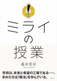 ミライの授業【電子書籍】[ 瀧本哲史 ]