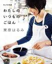 きょうの料理 わたしのいつものごはん【電子書籍】[ 栗原はるみ ]