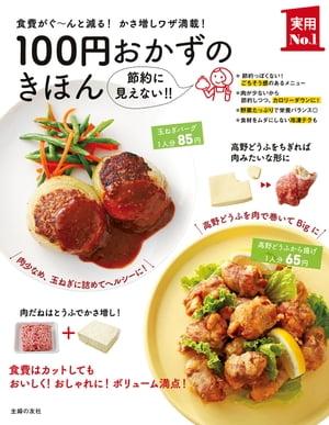 100円おかずのきほん【電子書籍】