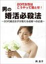 20代女性はこうやって落とせ! 男の婚活必殺法 〜20代婚活女子が教える成婚への近道〜【電子書籍】[ 両良子 ]