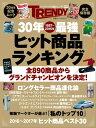 30年最強ヒット商品ランキング【電子書籍】
