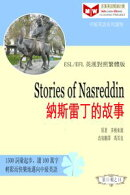 Stories of Nasreddin: 納斯雷丁的故事(ESL/EFL 英漢對照繁體版)