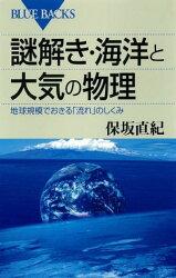 謎解き・海洋と大気の物理 地球規模でおきる「流れ」のしくみ