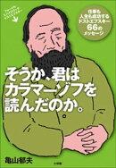 そうか、君はカラマーゾフを読んだのか。 仕事も人生も成功するドストエフスキー66のメッセージ