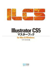 Illustrator CS5マスターブック for Mac & Windows【電子書籍】[ TART DESIGN ]