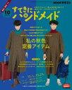 NHK すてきにハンドメイド 2020年10月号[雑誌]【電子書籍】