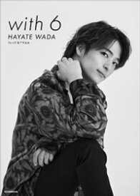 DaーiCE 電子写真集「with 6 / HAYATE WADA」【電子書籍】[ DaーiCE ]