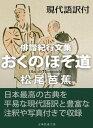 おくのほそ道 現代語訳付【電子書籍】[ 松尾芭蕉 ]