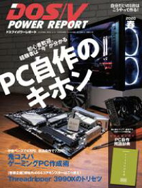 DOS/V POWER REPORT 2020年春号【電子書籍】[ DOS/V POWER REPORT編集部 ]