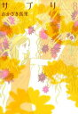サプリ(8)【電子書籍】[ おかざき真里 ]