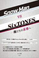 Snow Man vs SixTONES ー俺たちの未来へー