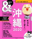 &TRAVEL 沖縄 2020