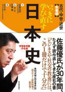 いっきに学び直す日本史 古代・中世・近世 教養編
