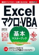 できるポケット Excel マクロ&VBA 基本マスターブック 2013/2010/2007対応