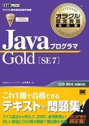 オラクル認定資格教科書 Javaプログラマ Gold SE 7