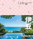 ことりっぷ 伊豆【電子書籍】[ 昭文社 ]