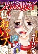ワケあり女子白書 vol.3