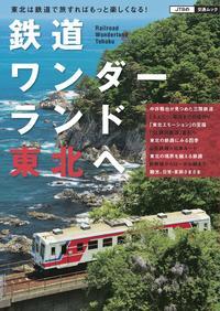 鉄道ワンダーランド東北へ【電子書籍】