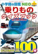 小学館の図鑑NEO+ポケット 乗りものクイズブック 〜鉄道・自動車・飛行機・船〜