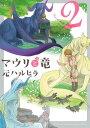 マウリと竜 2【電子書籍】[ 元ハルヒラ ]