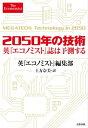 2050年の技術 英『エコノミスト』誌は予測する【電子書籍】