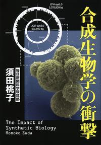 合成生物学の衝撃【電子書籍】[ 須田桃子 ]
