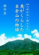 大姥伝説と縄文文化 夷がくらした虫倉山の物語