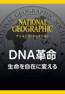 DNA革命 生命を自在に変える (ナショジオ・セレクション)
