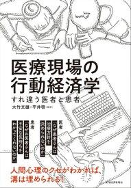 医療現場の行動経済学 すれ違う医者と患者【電子書籍】[ 大竹文雄 ]