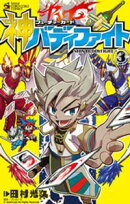 フューチャーカード 神バディファイト(3)