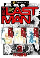 【極!合本シリーズ】 ラストマン2巻